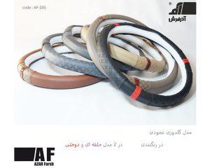 دور فرمان حلقه ای گلدوزی عمودی