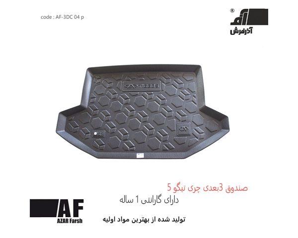 تیگو 5 کفی صندوق 3بعدی (سه بعدی) آذرفرس